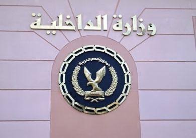 وزارة الداخلية-ارشيفية