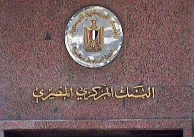البنك المركزي المصري - ارشيفية