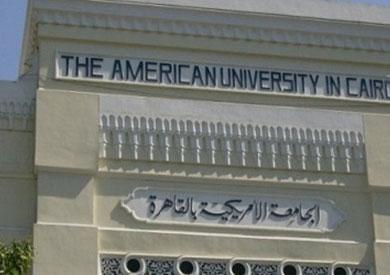 الجامعة الأمريكية-ارشيفية