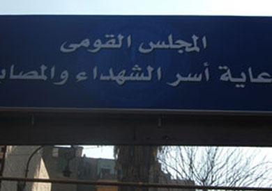 المجلس القومي لرعاية أسر شهداء ومصابي الثورة