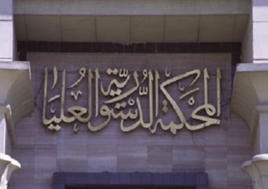 «الدستورية العليا» مرتبات مستشاري المحكمة لا تتجاوز الحد الأقصى للأجور -