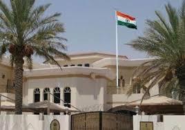 السفارة الهندية بالقاهرة