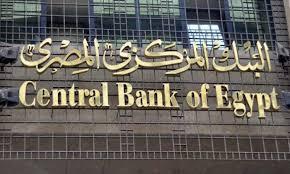 «المركزي» يعلن مواعيد عمل البنوك خلال شهر رمضان