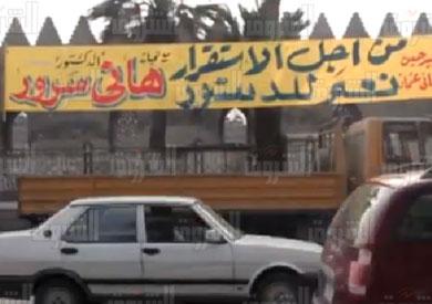 «هاني سرور» يعود للحياة السياسية بحملة لدعم الدستور