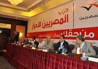 أحد مؤتمرات حزب المصريين الأحرار - أرشيفية