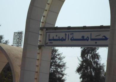 جامعة المنيا - ارشيفية