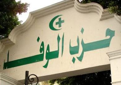 مقر حزب الوفد