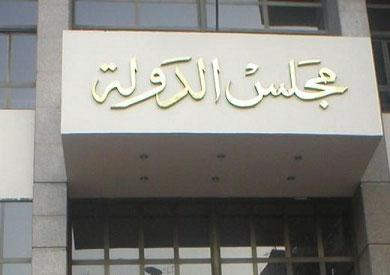 موسوعة فتاوى مجلس الدولة وأحكام المحكمة الإدارية العليا