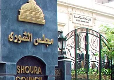 مقر مجلس الشورى - ارشيفية