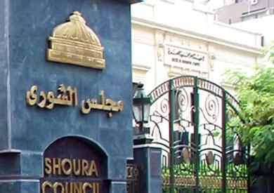 مجلس الشورى - ارشيفية