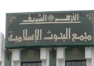 مجمع البحوث الإسلامية بالأزهر الشريف_ارشيفية