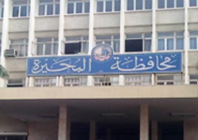 مقر محافظة البحيرة