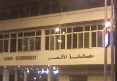 مقر محافظة الاقصر