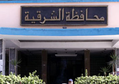 مقر محافظة الشرقية