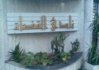 مقر نادي القضاء