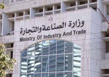 وزارة التجارة والصناعة