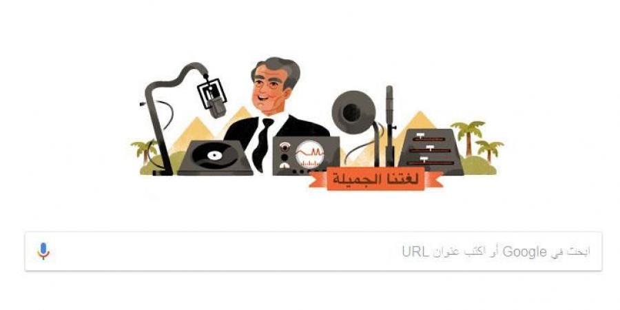 «جوجل» يحتفل بالذكرى الـ82 لميلاد فاروق شوشة