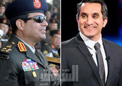 الإعلامى باسم يوسف و الفريق أول عبد الفتاح السيسى