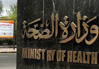 وزارة الصحة - ارشيفية