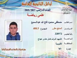 مصطفى محمود عبد السميع، السابع مكرر علمي رياضة
