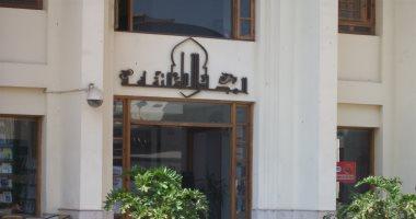 المجلس الأعلى للثقافة، «صالون الجبرتي»