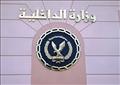 مقر وزارة الداخلية-ارشيفية
