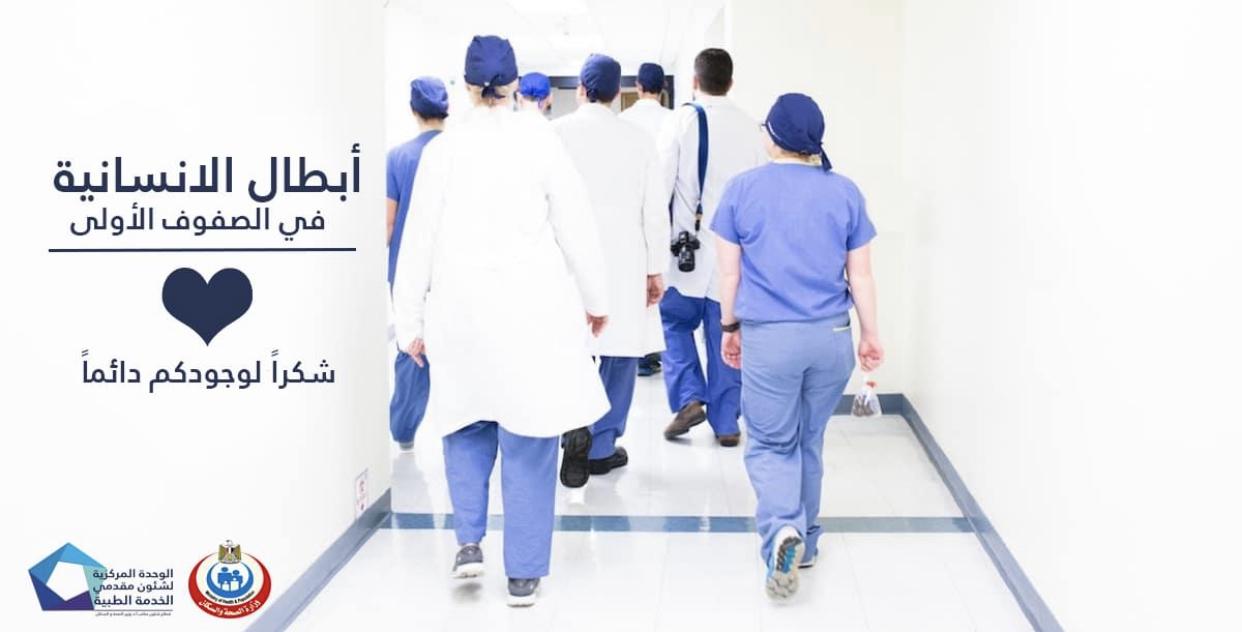 ملصق لوزارة الصحة تحيي فيه الأطباء