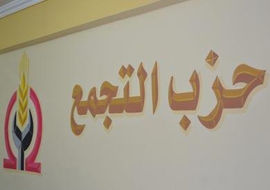 حزب التجمع في الإسكندرية