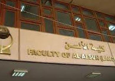 كلية الالسن - ارشيفية