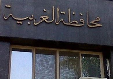 مقر محافظة الغربية