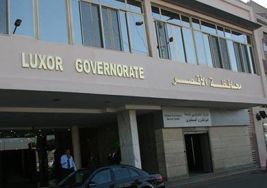 مقر محافظة الاقصر - ارشيفية