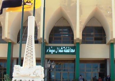 مقر محافظة شمال سيناء