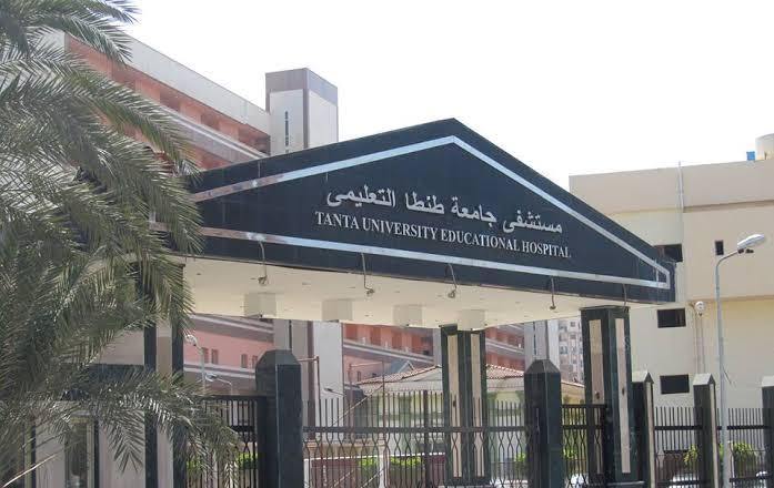 مستشفى طنطا الجامعي