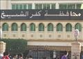 مقر محافظة كفر الشيخ - ارشيفية