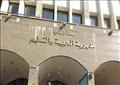 مديرية التربية والتعليم بالإسكندرية
