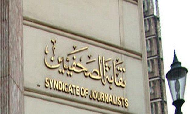 «الصحفيين»: مشروع قانون تنظيم الصحافة والإعلام هو الأكثر توازنا