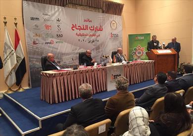 مؤتمر شارك النجاح فى الفرص الاستثمارية 2020