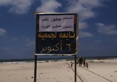 شاطئ النخيل