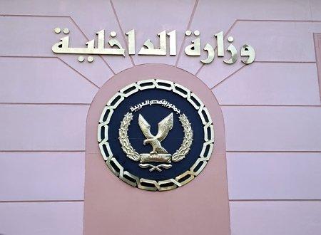 مقر وزارة الداخلية