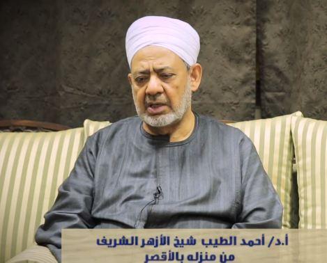 فضيلة الإمام الأكبر أحمد الطيب