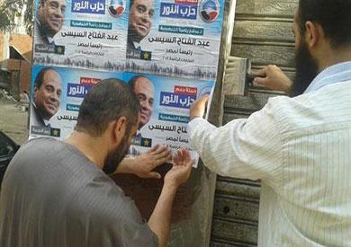 حزب النور يؤيد السيسى -ارشيفية