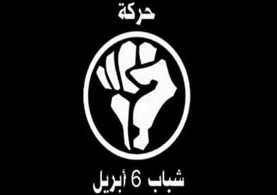 حركة 6 أبريل