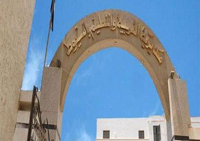 مديرية التربية والتعليم بمحافظة أسيوط