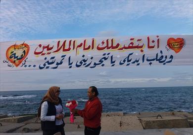 زواج بلافتة على كورنيش الإسكندرية