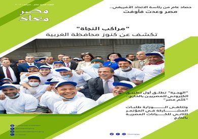 مجلة «مصر معاك»