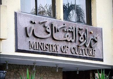 وزارة الثقافة المصرية