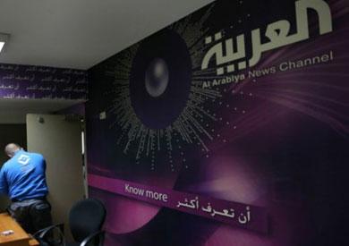 قناة «العربية»