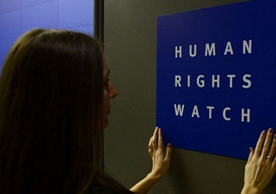 منظمة هيومن رايتس ووتش الحقوقية