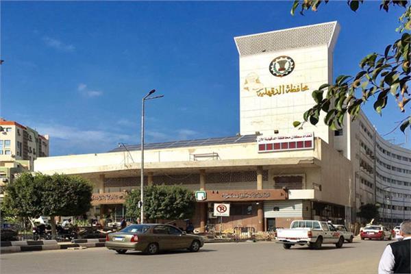 مقر محافظة الدقهلية - ارشيفية