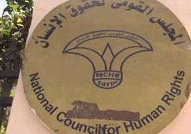 «القومى لحقوق الإنسان» يخاطب الرئاسة لتشكيل لجنة قضائية فى وقائع التعذيب